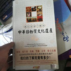 中华非物质文化遗产4DVD