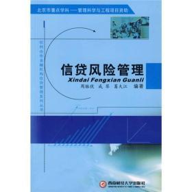 农村合作金融机构信贷管理系列丛书:信贷风险管理