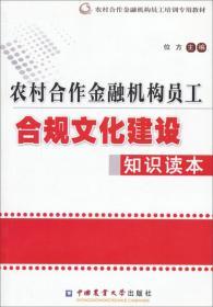 正版新书农村合作金融机构员工合规文化建设知识读本