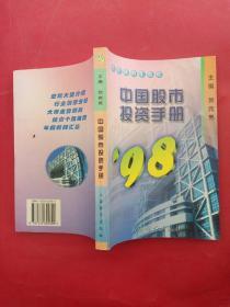 中国股市投资手册.1998