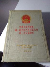 中华人民共和国第一届全国人民代表大会第三次会议会刊 56年精装 边口书角如图 前后有开裂如图