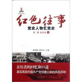 红色往事:党史人物忆党史(第1,2册)(政治卷)(上下册全)