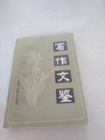 写作文鉴.上