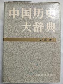 《中国历史大辞典 ·  史学史》  精装本,有书衣