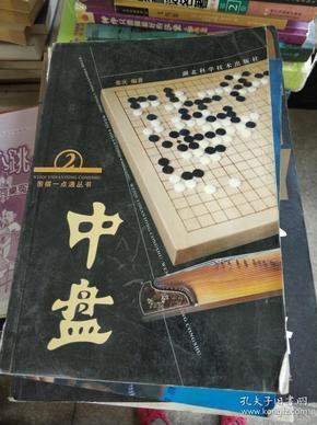 围棋一点通丛书:中盘