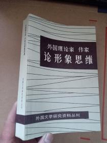 外国理论家作家论形象思维 ——外国文学研究资料丛刊
