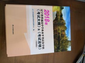 2018年辽宁省普通高中学业水平考试各学科《考试大纲》及《考试说明》  【民族版】