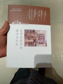 世界转型中的城市与社会.第18辑-都市文化研究