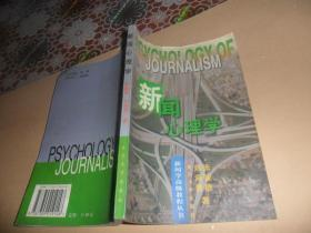 新闻心理学  (张骏德、刘海贵  著) 正版现货