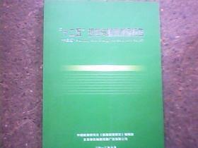 十二五规划与能源发展报告【品佳正版】