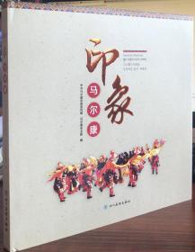印象马尔康:中文,英文,日文,韩文,藏文