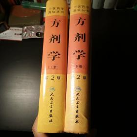 中医药学高级丛书·方剂学(上下)(第2版)