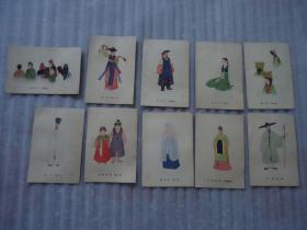 50年代朝鲜服装明信片贺卡