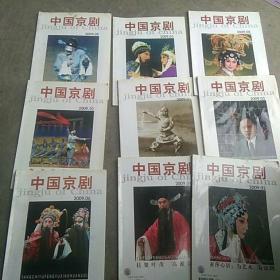 2009年中国京剧9本合售
