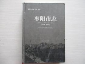 枣阳市志  1979-2005   精装厚册|!   323