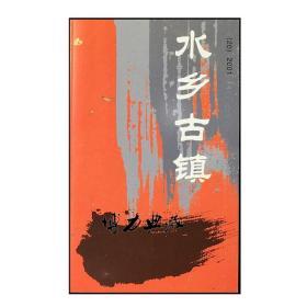2001-5 。SB-20水乡古镇小本票