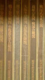 战国合战绘屏风集成 珍藏本 8开全6卷9万日元 经典战役 日本武士风俗图等