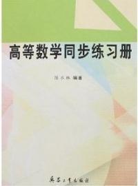 高等数学同步练习册 陈水林 北京希望电脑公司 9787801726643