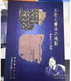 (正版现货)王羲之书法的残影