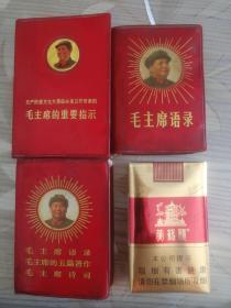 迷你小红本毛主席语录一本,无产阶级文化大革命以来公开发表的毛主席的重要指示一本,毛主席语录毛主席的五篇著作毛主席诗词一本,三本打包出售