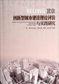 北京创新型城市建设理论评价与实践研究