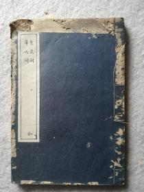 民国线装:圣求词,寿域词(全一册),中华书局聚珍