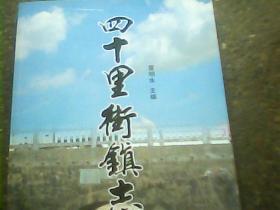 四十里街镇志【品佳正版】
