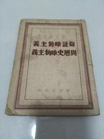 辩证唯物主义与历史唯物主义~1948年9月第一版
