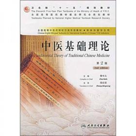 全国高等中医药校卫生部规划没英双语教材:中医基础理论(第2版)