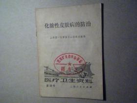 化脓性皮肤病的防治  (馆藏书)  医疗卫生资料第22号