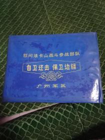 广州军区《自卫还击   保卫边疆  -----慰问法卡山战斗参战部队》文件袋----特别稀缺