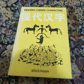 现代汉字   货1(1一156)