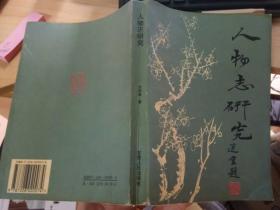 人物志研究(陇右文献丛书 99年1版1印 )