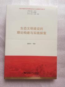 生态文明建设的理论构建与实践探索(习近平新时代中国特色社会主义思想学习丛书)