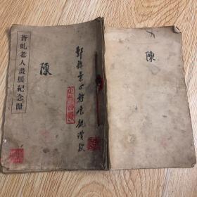 苍虬老人画展纪念册(民国存世极少)