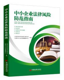 中小企业法律风险防范指南 中国经济出版社