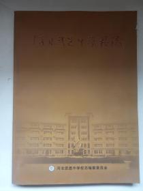 河北武邑中学校志