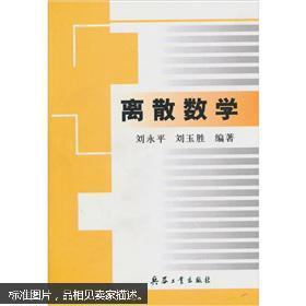 离散数学 刘永平,刘玉胜 兵器工业出版社