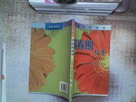 青春期指导.高级中学用书