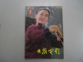 旧书《大众电影1983年第1期 总第355期》B5-7-1