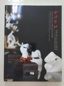 西泠印社2009年秋季艺术品拍卖会 首届中国当代玉雕大师作品专场