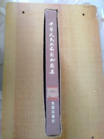 中华人民共和国地图集(缩印本) 【正版 精装带函套 1984年1版1印】