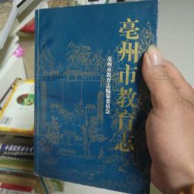 毫州市教育志(书内带有印款、鸿艺书提名。详见图。)