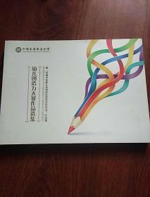 幼儿创造力大赛作品选集暨首届宋庆龄儿童创意发明奖评选活动纪念册