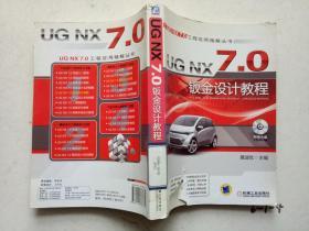 UG NX 7.0 钣金设计教程(第3版)