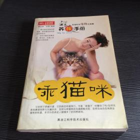 乖猫咪:养猫手册