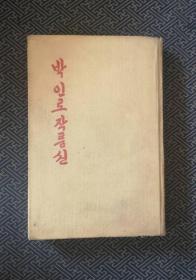 朝鲜李朝著名诗人 朴仁老诗词集