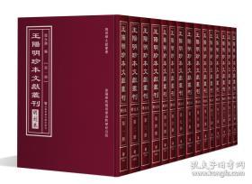 《王阳明珍本文献丛刊(明刻本):全十五册》(可提供正规购书发票)