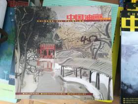 中国油画2013年第二期