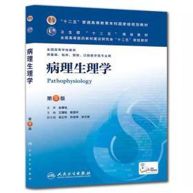 二手正版 病理生理学 第8八版 王建枝 殷莲华 人民卫生出版社
